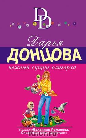 """Дарья Донцова """"Нежный супруг олигарха"""" Серия """"Иронический детектив"""" Pocket-book"""