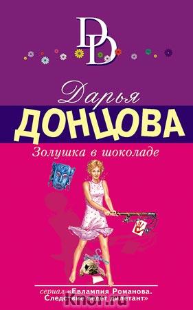 """Дарья Донцова """"Золушка в шоколаде"""" Серия """"Иронический детектив"""" Pocket-book"""