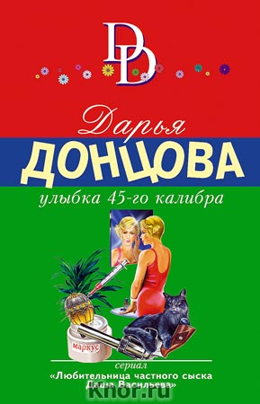 "Дарья Донцова ""Улыбка 45-го калибра"" Серия ""Иронический детектив"" Pocket-book"