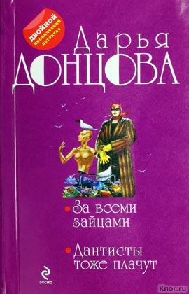 """Дарья Донцова """"За всеми зайцами. Дантисты тоже плачут"""" Серия """"Двойной иронический детектив"""" Pocket-book"""