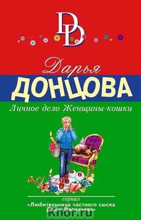 """Дарья Донцова """"Личное дело Женщины-кошки"""" Серия """"Иронический детектив"""" Pocket-book"""