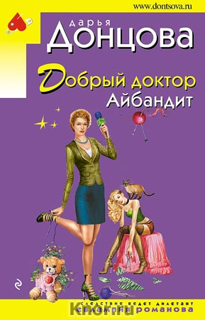 "Дарья Донцова ""Добрый доктор Айбандит"" Серия ""Иронический детектив"" Pocket-book"