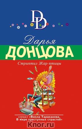 "Дарья Донцова ""Стриптиз Жар-птицы"" Серия ""Иронический детектив"" Pocket-book"
