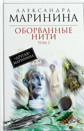 "Александра Маринина ""Оборванные нити: роман. Том 2"" Серия ""Королева детектива"""