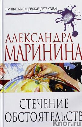 """Александра Маринина """"Стечение обстоятельств"""" Серия """"Лучшие милицейские детективы"""""""