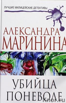 """Александра Маринина """"Убийца поневоле"""" Серия """"Лучшие милицейские детективы"""""""