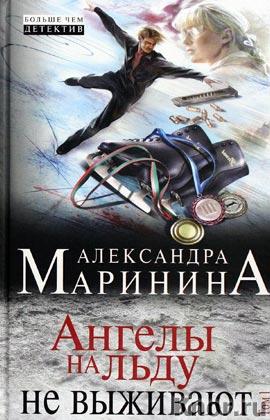 """Александра Маринина """"Ангелы на льду не выживают. Том 1"""" Серия """"Больше чем детектив"""""""