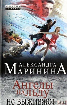 """Александра Маринина """"Ангелы на льду не выживают. Том 2"""" Серия """"Больше чем детектив"""""""