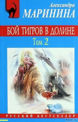 """Александра Маринина """"Бой тигров в долине. Том 2"""" Серия """"Русский бестселлер"""" Pocket-book"""