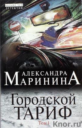 """Александра Маринина """"Городской тариф. Том 1"""" Серия """"Больше чем детектив"""" Pocket-book"""