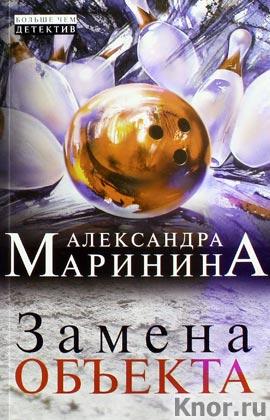 """Александра Маринина """"Замена объекта"""" Серия """"Больше чем детектив"""" Pocket-book"""
