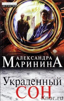 """Александра Маринина """"Украденный сон"""" Серия """"Больше чем детектив"""" Pocket-book"""