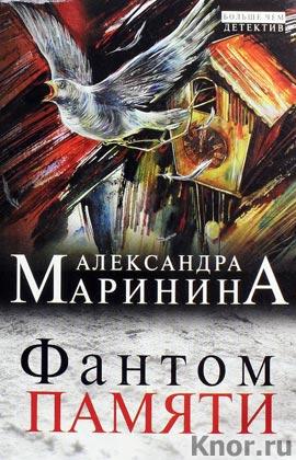 """Александра Маринина """"Фантом памяти"""" Серия """"Больше чем детектив"""" Pocket-book"""