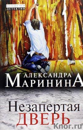 """Александра Маринина """"Незапертая дверь"""" Серия """"Больше чем детектив"""" Pocket-book"""