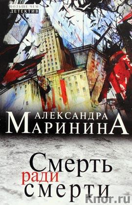 """Александра Маринина """"Смерть ради смерти"""" Серия """"Больше чем детектив"""" Pocket-book"""