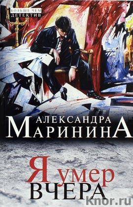 """Александра Маринина """"Я умер вчера"""" Серия """"Больше чем детектив"""" Pocket-book"""