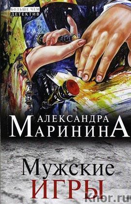"""Александра Маринина """"Мужские игры"""" Серия """"Больше чем детектив"""" Pocket-book"""