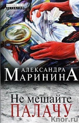 """Александра Маринина """"Не мешайте палачу"""" Серия """"Больше чем детектив"""" Pocket-book"""