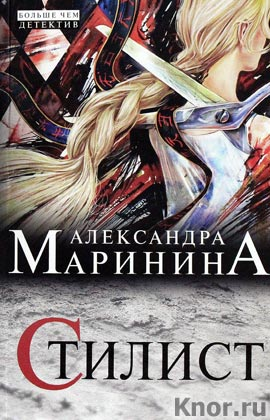 """Александра Маринина """"Стилист"""" Серия """"Больше чем детектив"""" Pocket-book"""