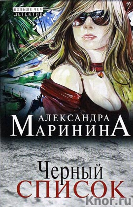 """Александра Маринина """"Черный список"""" Серия """"Больше чем детектив"""" Pocket-book"""