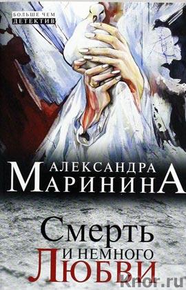 """Александра Маринина """"Смерть и немного любви"""" Серия """"Больше чем детектив"""" Pocket-book"""