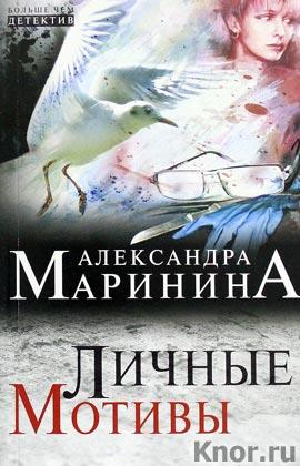 """Александра Маринина """"Личные мотивы"""" Серия """"Больше чем детектив"""" Pocket-book"""