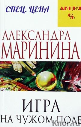 "Александра Маринина ""Игра на чужом поле"" Pocket-book"