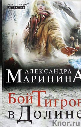 "Александра Маринина ""Бой тигров в долине"" Серия ""Больше чем детектив"" Pocket-book"