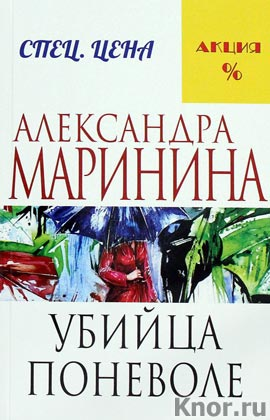 """Александра Маринина """"Убийца поневоле"""" Серия """"Меньше, чем спец. цена"""" Pocket-book"""