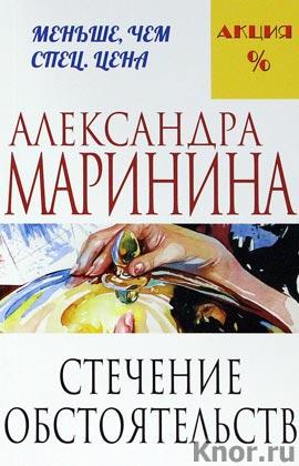 """Александра Маринина """"Стечение обстоятельств"""" Серия """"Меньше, чем спец.цена"""" Pocket-book"""