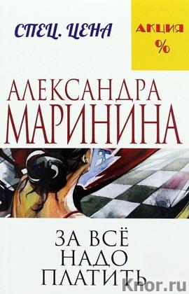 """Александра Маринина """"За все надо платить"""" Серия """"Меньше, чем спец.цена"""" Pocket-book"""