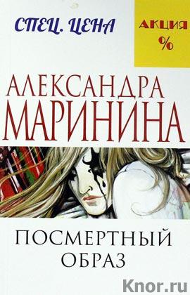 """Александра Маринина """"Посмертный образ"""" Серия """"Меньше, чем спец.цена"""" Pocket-book"""