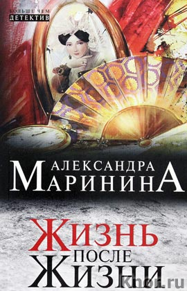 """Александра Маринина """"Жизнь после Жизни"""" Серия """"Больше чем детектив"""" Pocket-book"""