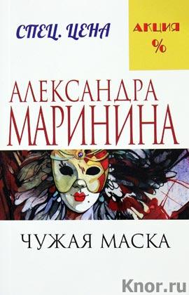 """Александра Маринина """"Чужая маска"""" Серия """"Меньше, чем спец.цена"""" Pocket-book"""