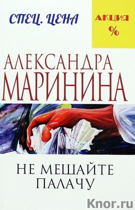 """Александра Маринина """"Не мешайте палачу"""" Серия """"Меньше, чем спец.цена"""" Pocket-book"""
