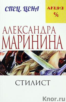 """Александра Маринина """"Стилист"""" Серия """"Меньше, чем спец.цена"""" Pocket-book"""