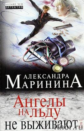 """Александра Маринина """"Ангелы на льду не выживают. Том 1"""" Серия """"Больше чем детектив"""" Pocket-book"""