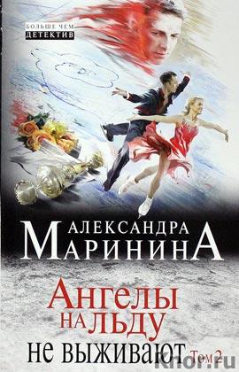 """Александра Маринина """"Ангелы на льду не выживают. Том 2"""" Серия """"Больше чем детектив"""" Pocket-book"""