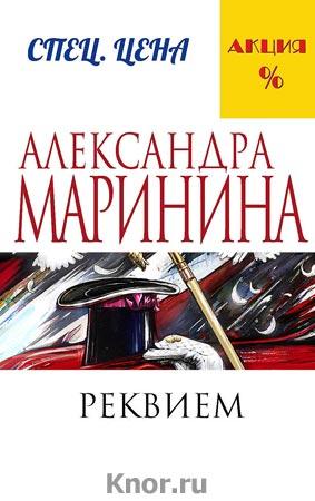 """Александра Маринина """"Реквием"""" Серия """"Меньше, чем спец. цена"""" Pocket-book"""