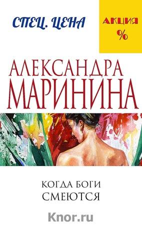 """Александра Маринина """"Когда боги смеются"""" Серия """"Меньше, чем спец. цена"""" Pocket-book"""