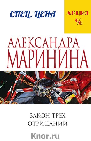 "Александра Маринина ""Закон трех отрицаний"" Серия ""Меньше, чем спец. цена"" Pocket-book"