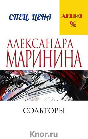 """Александра Маринина """"Соавторы"""" Серия """"Меньше, чем спец. цена"""" Pocket-book"""