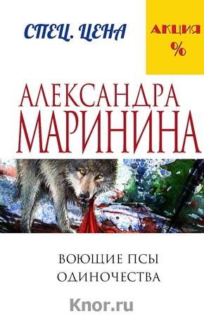 """Александра Маринина """"Воющие псы одиночества"""" Серия """"Меньше, чем спец. цена"""" Pocket-book"""