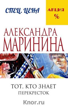 """Александра Маринина """"Тот, кто знает. Книга вторая. Перекресток"""" Серия """"Меньше, чем спец. цена"""" Pocket-book"""