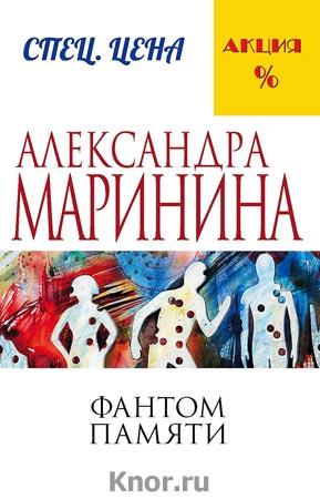 """Александра Маринина """"Фантом памяти"""" Серия """"Меньше, чем спец. цена"""" Pocket-book"""