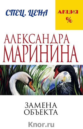 "Александра Маринина ""Замена объекта"" Серия ""Меньше, чем спец. цена"" Pocket-book"