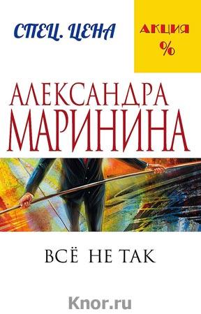 """Александра Маринина """"Все не так"""" Серия """"Меньше, чем спец. цена"""" Pocket-book"""