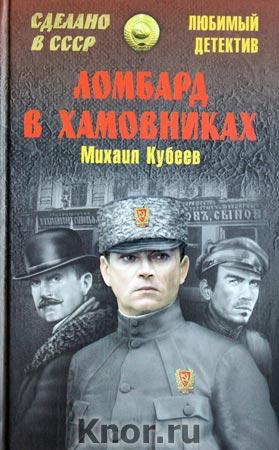 "Михаил Кубеев ""Ломбард в Хамовниках"""
