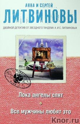 """Анна и Сергей Литвиновы """"Пока ангелы спят. Все мужчины любят это"""" Серия """"Двойной детектив от звездного тандема"""" Pocket-book"""