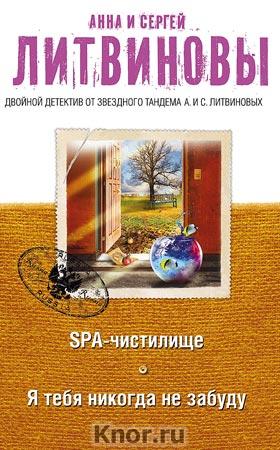 """Анна и Сергей Литвиновы """"SPA-чистилище. Я тебя никогда не забуду"""" Серия """"Двойной детектив от звездного тандема"""" Pocket-book"""